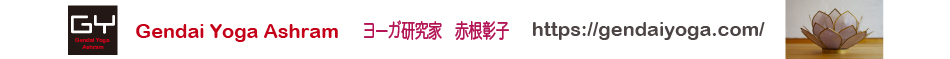 赤根彰子オフィシャルサイト・現代ヨーガアシュラム